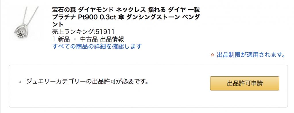 Amazon出品制限確認方法