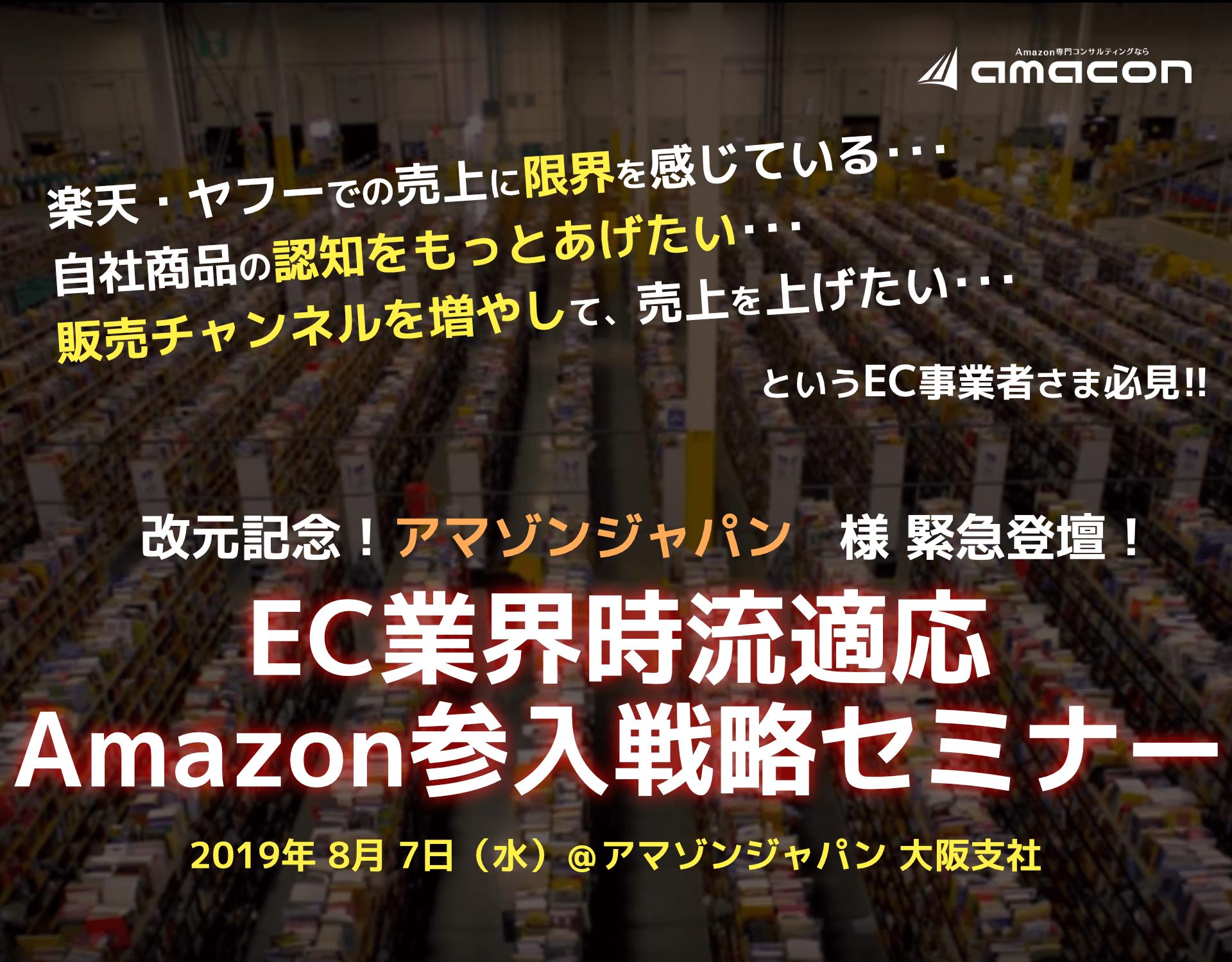 EC業界時流適応アマゾン参入戦略セミナー